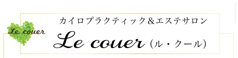 Le couer ル・クール